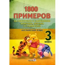 1800 примеров на повторение и закрепление. Английский язык. 3 класс