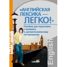 Английская лексика — легко!