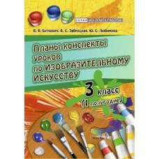 Планы-конспекты уроков по изобразительному искусству. 3 класс (I полугодие)