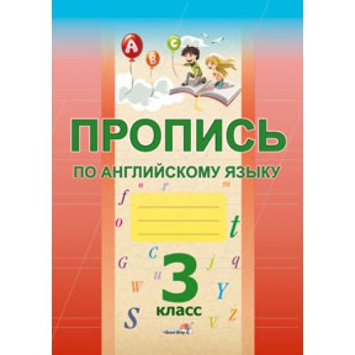 Пропись по английскому языку. 3 класс
