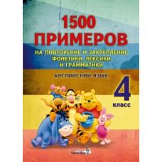 1500 примеров на повторение и закрепление. Английский язык. 4 класс