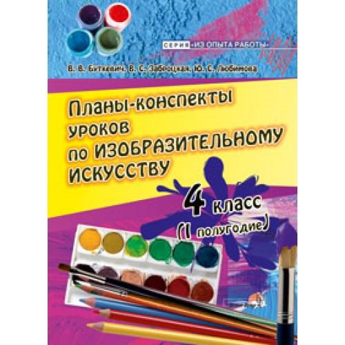Планы-конспекты уроков по изобразительному искусству. 4 класс (I полугодие)