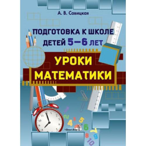 Математика. Подготовка к школе детей 5—6 лет