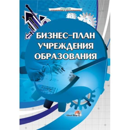 Бизнес-план учреждения образования
