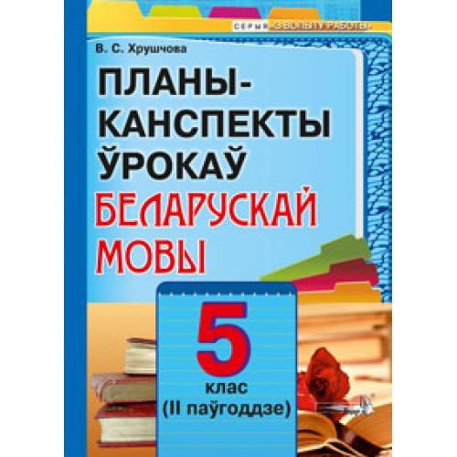 Планы-канспекты ўрокаў беларускай мовы. 5 клас (II паўгоддзе)