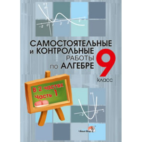 Самостоятельные и контрольные работы по алгебре. 9 класс: в 2 ч. Ч. 1