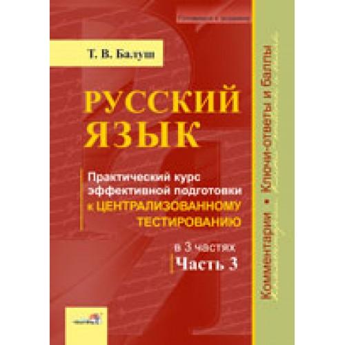 Русский язык. Практический курс эффективной подготовки к ЦТ. Часть 3