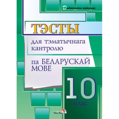 Тэсты для тэматычнага кантролю па беларускай мове. 10 клас