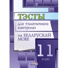 Тэсты для тэматычнага кантролю па беларускай мове. 11 клас