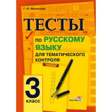 Тесты по русскому языку для тематического контроля. 3 класс