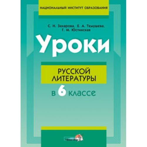 Уроки русской литературы в 6 классе