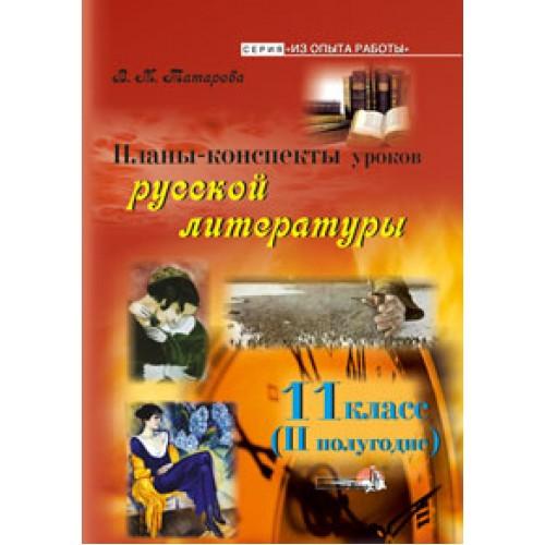 Планы-конспекты уроков русской литературы. 11 класс (II полугодие)