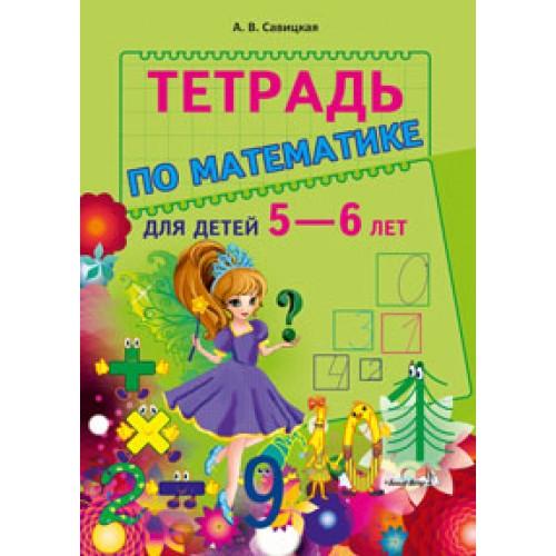 Тетрадь по математике для детей 5—6 лет