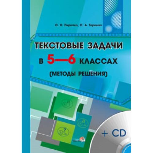 Текстовые задачи в 5—6 классах (методы решения) (+CD)