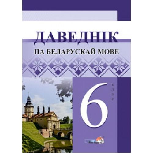 Даведнік па беларускай мове. 6 клас