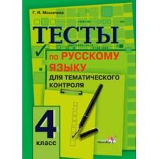 Тесты по русскому языку для тематического контроля. 4 класс