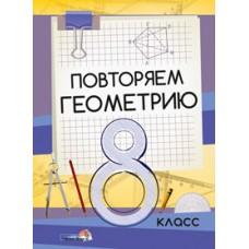 Повторяем геометрию. 8 класс