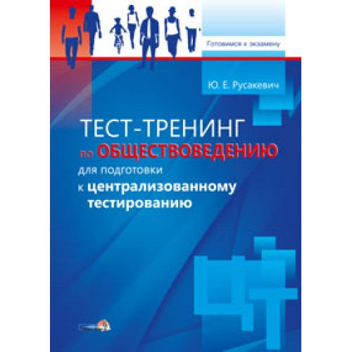 Тест-тренинг по обществоведению для подготовки к ЦТ