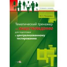 Тематический тренажер по обществоведению для подготовки к ЦТ