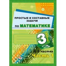Простые и составные задачи по математике. 3 класс : в 2 частях. Часть 1