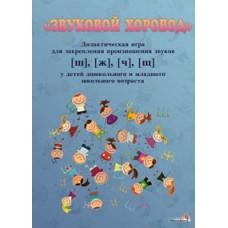 """""""Звуковой хоровод"""" дидактическая игра для закрепления произношения звуков [ш], [ж], [ч], [щ] у детей дошкольного и младшего школьного возраста"""