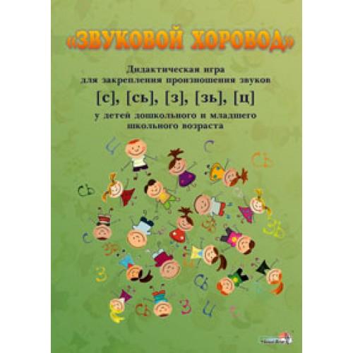 Звуковой хоровод дидактическая игра для закрепления произношения звуков [с],[сь],[з],[зь],[ц] у детей дошкольного и младшего школьного возраста