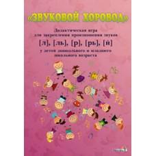 """""""Звуковой хоровод"""" дидактическая игра для закрепления произношения звуков [л],[ль],[р],[рь],[й] у детей дошкольного и младшего школьного возраста"""