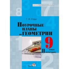 Поурочные планы по геометрии. 9 класс (II полугодие)
