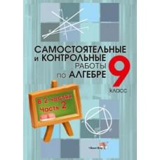 Самостоятельные и контрольные работы по алгебре. 9 класс: в 2 ч. Ч. 2