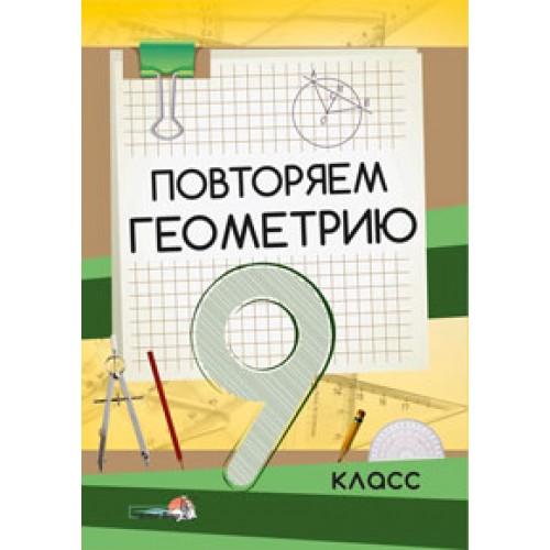 Повторяем геометрию. 9 класс