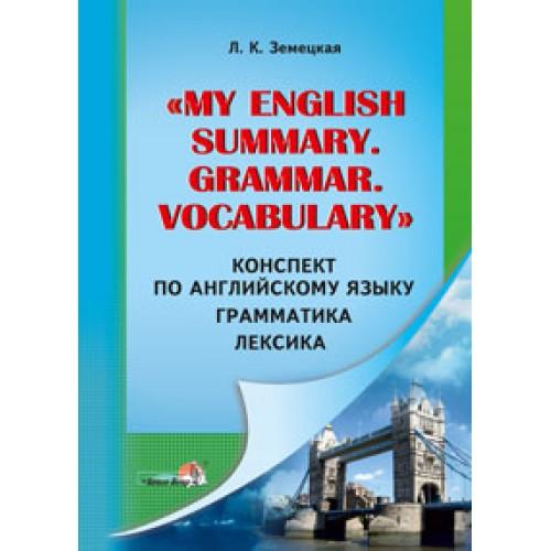MY ENGLISH SUMMARY. GRAMMAR. VOCABULARY : Конспект по английскому языку