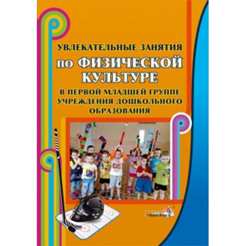 Увлекательные занятия по физ. культуре в 1-й младшей группе учреждения дошкольного образования