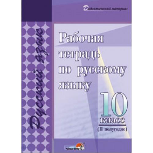 Рабочая тетрадь по русскому языку. 10 класс (II полугодие)