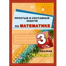 Простые и составные задачи по математике. 3 класс : в 2 частях. Часть 2