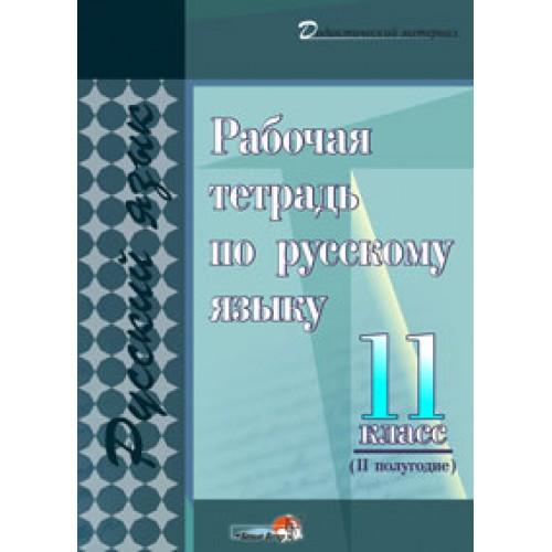Рабочая тетрадь по русскому языку. 11 класс (II полугодие)