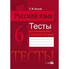 Русский язык. Тесты для тематического и итогового контроля. 6 класс