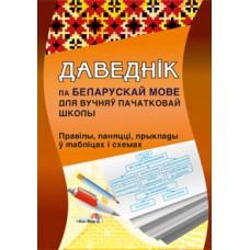 Даведнік па беларускай мове для вучняў пачатковай школы