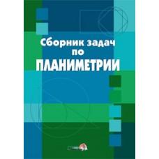 Сборник задач по планиметрии