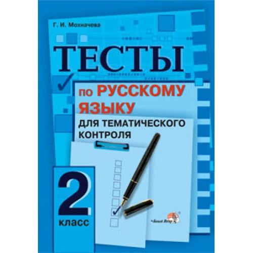 Тесты по русскому языку для тематического контроля. 2 класс