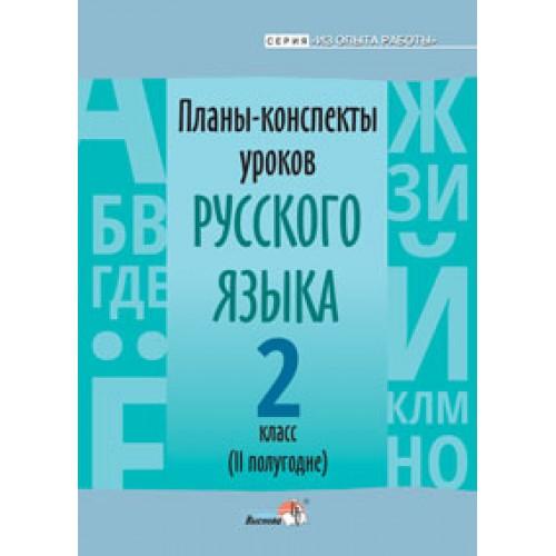 Планы-конспекты уроков по русскому языку. 2 класс (II полугодие)