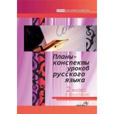 Планы-конспекты уроков по русскому языку. 2 класс. (I полугодие)