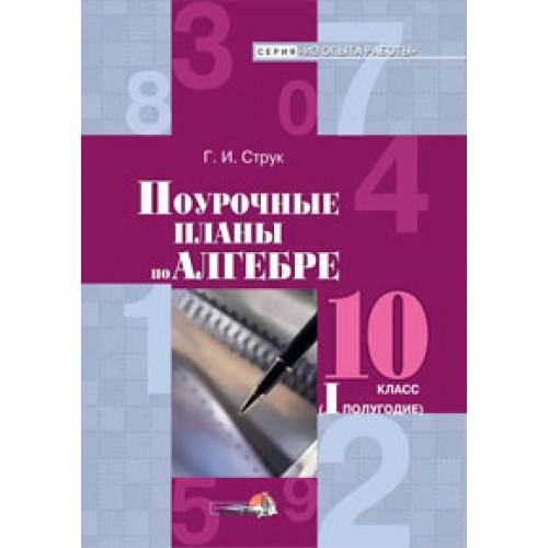 Поурочные планы по алгебре. 10 класс (I полугодие)