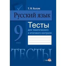 Русский язык. Тесты для тематического и итогового контроля. 9 класс