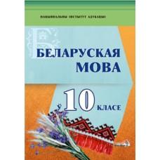Беларуская мова ў 10 класе