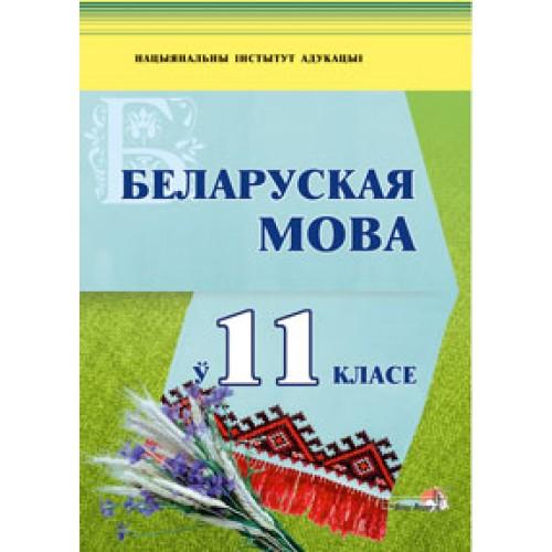 Беларуская мова ў 11 класе