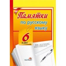 Памятки по русскому языку. 6 класс