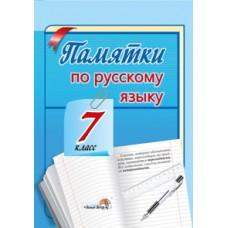 Памятки по русскому языку. 7 класс