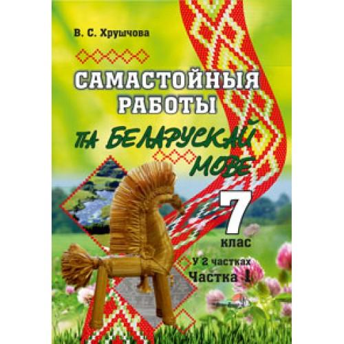 Самастойныя работы па беларускай мове. 7 клас : у 2 ч. Ч. 1