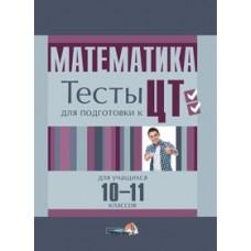 Математика. Тесты для подготовки к ЦТ для учащихся 10-11 кл.