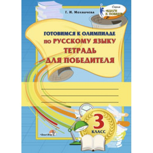 Готовимся к олимпиаде по русскому языку. 3 класс